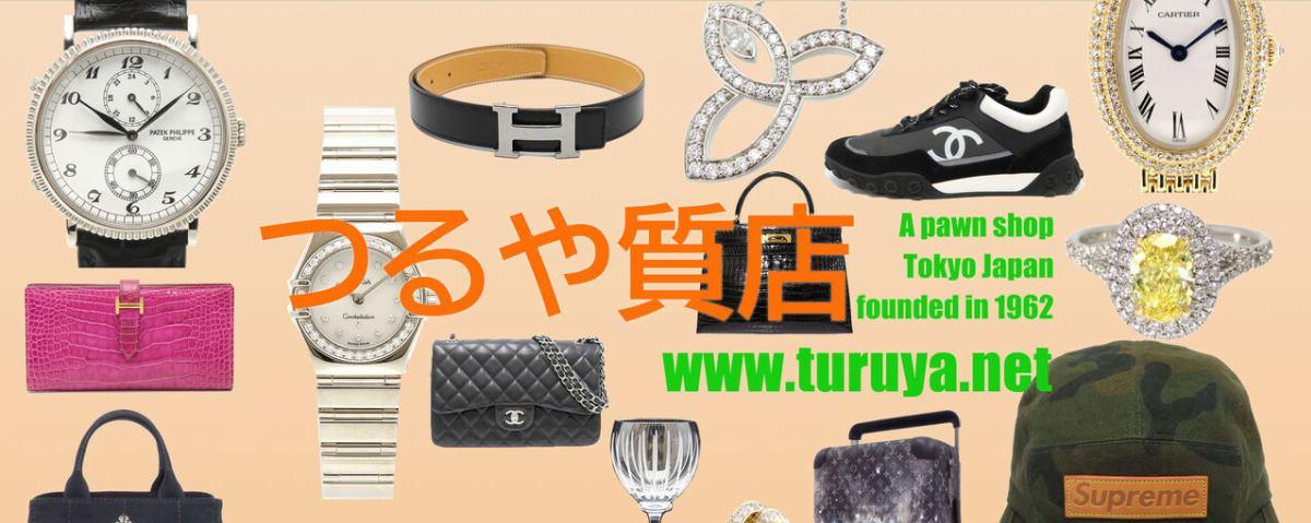 ブランド品情報 presented by つるや質店 イメージ画像