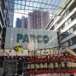 『パルコ主催のカルチャーイベント「シブカル祭」が香港で初開催☆』の画像