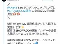 AKB48 53rdシングルのカップリングにSHOWROOM選抜の楽曲&MVが収録決定!!