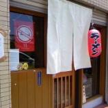 『今話題の、名前のないラーメン屋(埼玉県蕨市)』の画像