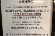 【悲報】九龍城ゲーセンこと『ウェアハウス川崎店』閉店