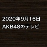 2020年9月16日のAKB48関連のテレビ