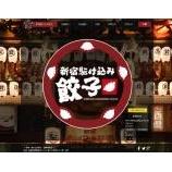 『刑務所出所者・支援居酒屋「新宿駆け込み餃子」が素晴らしるぎる!』の画像