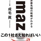 『amazon 世界最先端の戦略がわかる - 成毛眞』の画像