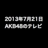 「AKB映像センター」、今週も野呂佳代ゲスト「乃木坂って、どこ?」など、7月21日のAKB48関連のテレビ