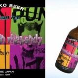 『【限定瓶】六甲ビールONLINE SHOPから 2種類の新商品発売』の画像