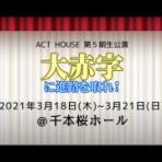 行橋安美official blog「やすみは行くよ。」