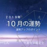 『【はまつー占い】2019年10月の運勢アップのポイントをチェック! by 九星気学鑑定士 よっち』の画像