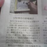『木のオモチャ→日経MJ常連に!』の画像