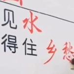 【動画】中国、まるで人間プリンター!壁に印刷文字を手書きするおじさんの職人技