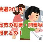 『[参院選2019]浜松市の投票・開票状況速報まとめ!投票は7月21日(日)20時まで』の画像