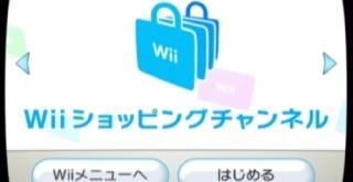 任天堂「Wiiショッピングチャンネル」のソフト購入が本日をもって終了