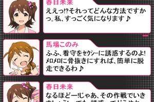 【グリマス】イベント「囚われ!アイドルプリズン」 オフショットまとめ1