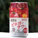 『お風呂上りにピッタリ!CJ FOODS JAPAN「美酢ビネガーサワーざくろ」』の画像