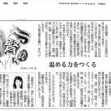 『温める力をつくる|産経新聞連載「薬膳のススメ」(74)』の画像