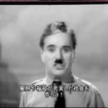 『映画「独裁者」 ラストの演説(日本語字幕)~ チャップリン』の画像