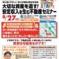 8/27(日)盛岡セミナーのお知らせ