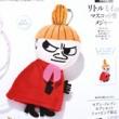 【速報】GLOW (グロー) 2020年 04月号増刊 《特別付録》 リトルミイのマスコット型メジャー