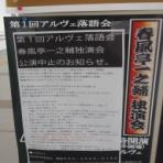 秋田特選落語会のブログ