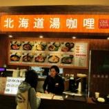 『北海道湯咖哩 (お湯のカレー?)』の画像