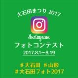 『【結果発表!】大石田まつり2017 Instagramフォトコンテスト』の画像