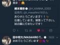 【悲報】橋本環奈さん 田中将大さんとイチャつくwwwww(画像あり)
