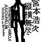 俺たちのエレカシ(エレカシ専用ブログ)
