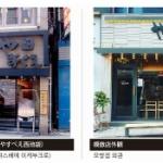 【韓国】また日本ブランドをパクリ!今度は東京つけ麺屋「やすべえ」の模倣店が登場 [海外]
