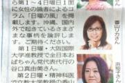 【ひるおび】室井佑月「中国は日本みたいにポチ的な外交はしないだろうなって思ってますね」