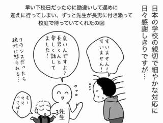 日本の小学校でちょっと困っていること
