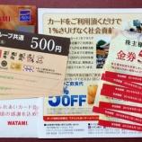 『 港町食堂「ちゃぶまる」で166円ブランチ!【株主優待】』の画像