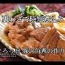 豚肉×人気野菜の「作りおき」レシピ集めました!