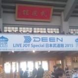 『ライブレポート:DEEN LIVE JOY Special 日本武道館 2015』の画像
