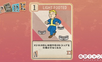 Fallout 76:Light Footed(Agility)