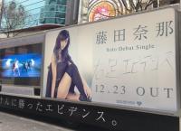 【朗報】藤田なぁな、渋谷を駆け抜ける!
