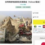 『(番外編)台湾南部地震緊急支援募金(Yahoo!基金)が始まりました』の画像