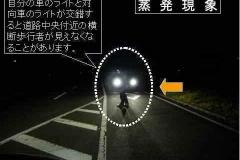 兵庫県警「夜間は常にハイビームで」【ハイビーム定期スレだよ】