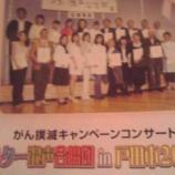 『がん撲滅キャンペーンコンサート・混声合唱団in戸田市』の画像