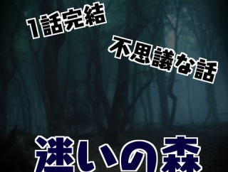 1話完結!不思議な話「迷いの森」