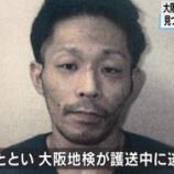 『【護送中の逃走犯】大阪市内でいったん発見も逃げられてしまうwww』の画像
