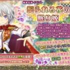 『《花騎士》 祀られる花の眠り姫 前編』の画像