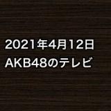 2021年4月12日のAKB48関連のテレビ