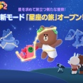 【LINE POP2】大型アップデート実施!