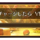 『【微課金 VIP6】育成状況2019.11.10』の画像