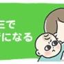 子にバレずに好物を食べる方法【2歳11ヶ月】