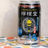 『【飲んでみた】ガード下の味がする「檸檬堂カミソリレモンドライ」』の画像