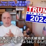 【動画】テキサス親父「トランプ前大統領の弾劾は憲法違反だ、俺が解説するぜ!」