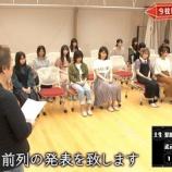 『【欅坂46】1期生脱落者続出・・・『9thシングル』アンダー入りしたメンバーがこちら・・・』の画像