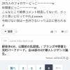 【元NGT48】山口真帆写真集のヤフーニュース記事、一位のコメントがヤバすぎる(現在削除済み)・・・