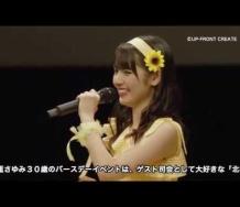『【動画】【DVD】道重さゆみ バースデーイベント2019』の画像